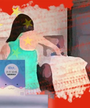 La semaine dernière, une publicité chinoise pour détergent à lessive, dans lequel une jeune femme enfonce un homme Noir dans une machine à laver pour le transformer en une jolie, peau, pâle, homme asiatique, fut virale sur le web.